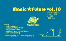manic future vol.10 Flyer