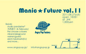 manic future vol.11 Flyer