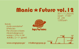 manic future vol.12 Flyer