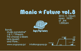 manic future vol.8 Flyer