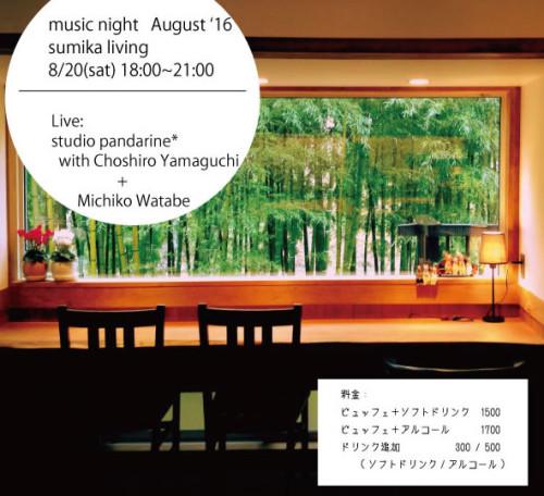 sumika_music_night